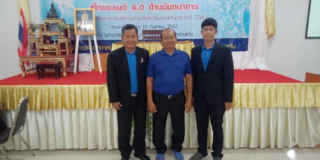 โครงการกิจกรรมพัฒนาครูและบุคลากรทางการศึกษา สู่ไทยแลนด์ 4.0 ด้านนันทนาการ