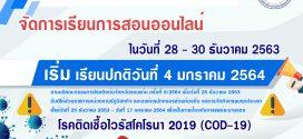 การจัดการเรียนการสอนออนไลน์ ในวันที่ 28-30 ธันวาคม 2563
