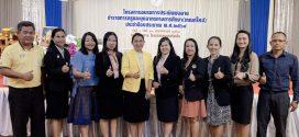 โครงการอบรมการประเมินผลงานข้าราชการครูและบุคลากรทางการศึกษา(เกณฑ์ใหม่)