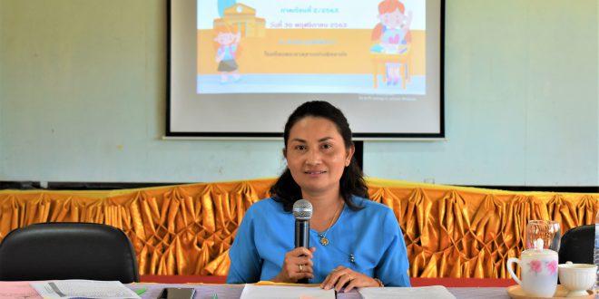 ประชุมก่อนเปิดภาคเรียน ภาคเรียนที่ 2 ปีการศึกษา 2563
