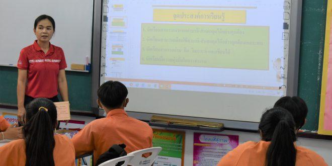 เปิดชั้นเรียน ห้องเรียนวิชาภาษาไทย ครั้งที่ 1