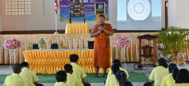 โครงการส่งเสริมพระพุทธศาสนาและบริการของสังคม
