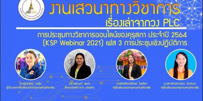 ร่วมเป็นวิทยากรในการประชุมทางวิชาการออนไลน์ของคุรุสภา ประจำปี 2564 (KSP Webinar 2021)