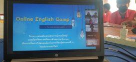 เข้าร่วมอบรมโครงการส่งเสริมประสบการณ์เรียนรู้นอกห้องเรียนและพัฒนาทักษะการเรียนรู้ภาษาอังกฤษ